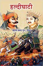 [PDF] Haldighati by Keshav Prasad Guru (Hindi)