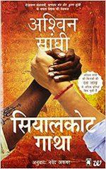 [PDF] Siyalkot Gatha By Ashwin Sanghi (Hindi)