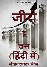 [PDF] Zero To One Book (Hindi)